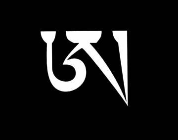 dzogchen_tibetan-A.jpg